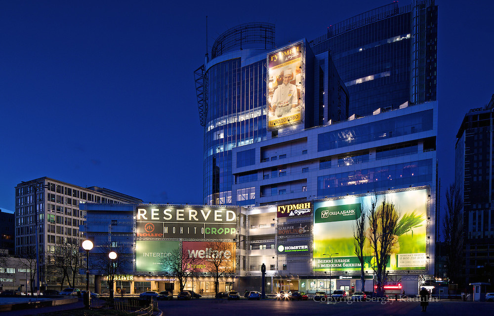 Gulliver Trade Center in Kiev, Ukraine